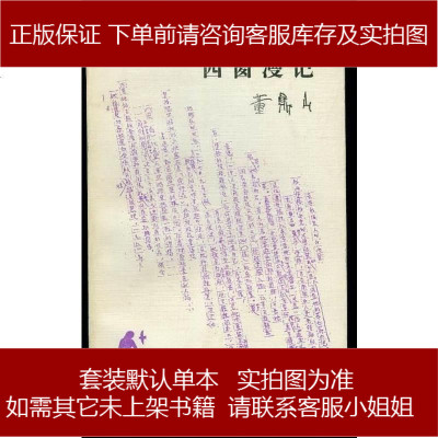 西窗漫记 董鼎山 生活·读书·新知三联书店 9787108000576