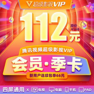 騰訊視頻超級影視vip3個月 云視聽極光TV電視會員三個月季卡 填QQ