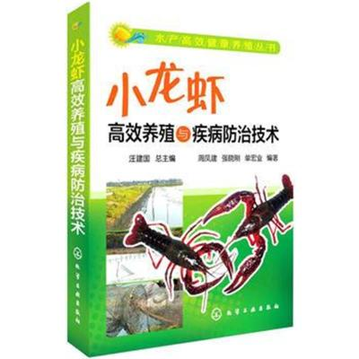 123 水產高效健康養殖叢書--小龍蝦高效養殖與疾病防治技術