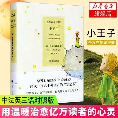 【新華書店  】小王子書 中法英三語對照版 圣埃克絮佩里著 夢之書  小王子中英文雙語版世界名著故事 銷