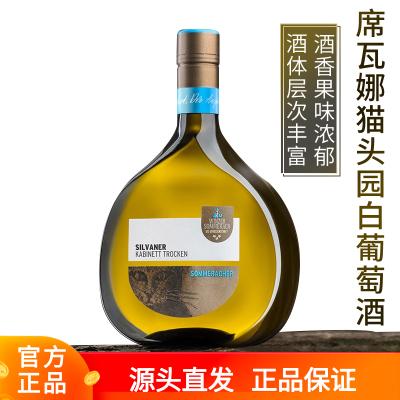 德國原瓶進口雷司席瓦娜貓頭園13度750ML珍藏干型白葡萄酒精品 單瓶
