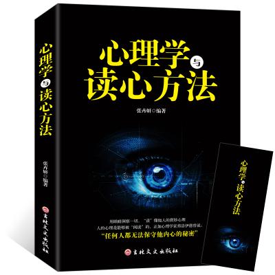 心理学与读心方法 读心术微表情心理学书籍全新正版图书籍
