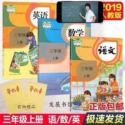 正版2019人教版部編版三年級上冊語文數學英語書小學三上語數英書