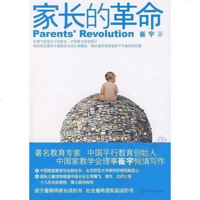 家长的革命 崔宇 光明日报 9787511203014