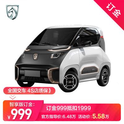 【訂金】寶駿新能源E200智享版 電動 汽車 全國交車