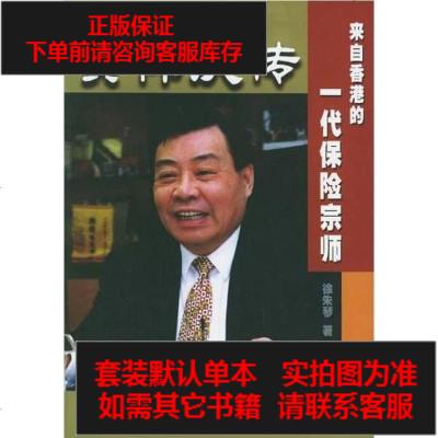 【二手8成新】黄伟庆传 9787504926999