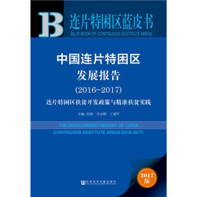 皮書系列·連片特困區藍皮書:中國連片特困區發展報告(2016~2017)