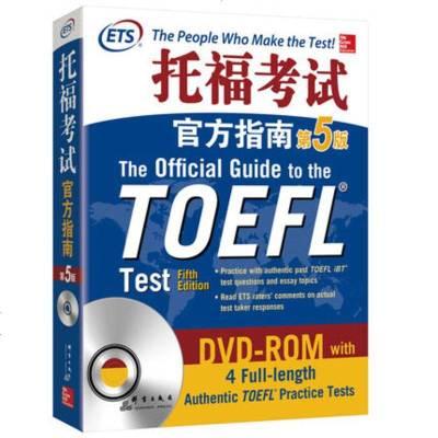 清倉】托福考試官方指南:第5版 TOEFL官指新版 模考題 OG 新東方托福 托福寫作 書籍 97875193033