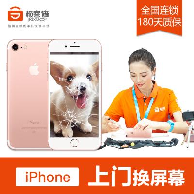 【極客修】蘋果 iPhoneX 內屏故障(觸摸失靈、黑屏、花屏)手機維修屏幕總成更換上門維修