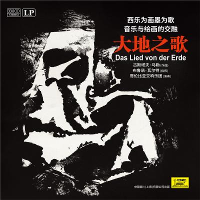 正版 古典音樂 古斯塔夫馬勒 大地之歌 LP黑膠唱片留聲機12寸大碟
