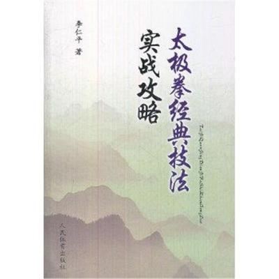 正版書籍 太極拳經典技法實戰攻略 9787500942986 人民體育出版社