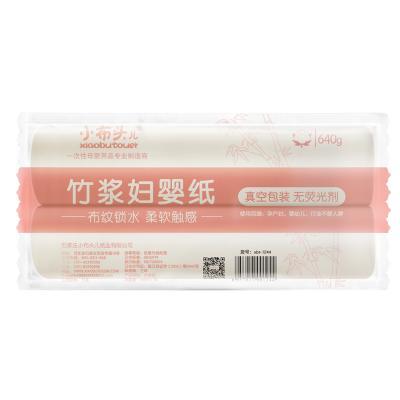 小布頭兒(xiaobutouer)母嬰專用卷紙月子紙產婦大卷衛生紙孕婦產房專用超長衛生紙床墊紙2卷