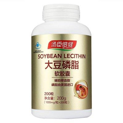 湯臣倍健 大豆磷脂軟膠囊 200g(1000mg*200粒) BY-HEALTH 卵磷脂
