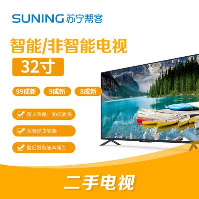 【八成新】32寸智能高清二手液晶电视机
