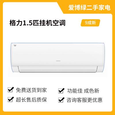 【9新】格力1.5匹空調 掛機 定頻冷暖定頻 家用空調 租房 宿舍 壁掛式空調