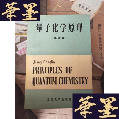 正版旧书量子化学原理