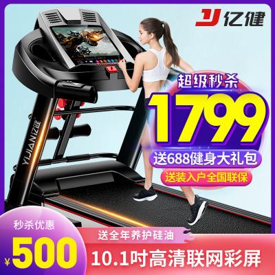 【送裝一體】億健(YIJIAN)家用跑步機靜音折疊室內健身器材【歐盟認證】2020新升級跑步機
