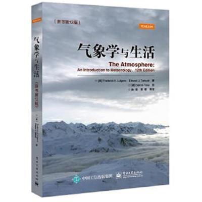 氣象學與生活(原書第12版) 9787121299209