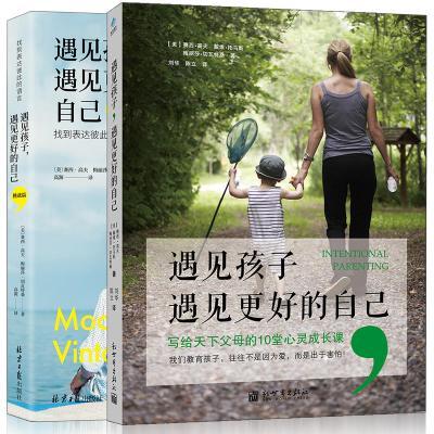 写给天下父母的心灵成长课:《遇见孩子,遇见更好的自己》+《遇见孩子,遇见更好的自己(挑战篇)》