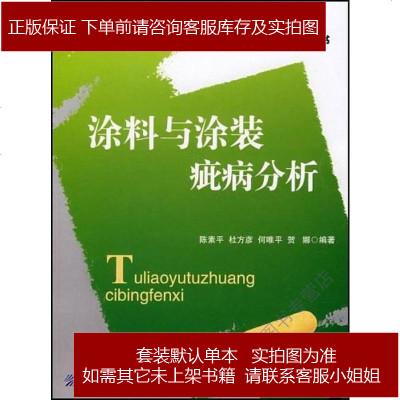 涂料与涂装疵病分析 陈素平,杜言彦,等 中国纺织 9787506447324