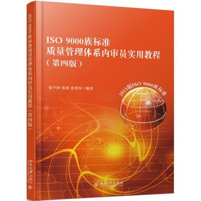 ISO 9000族標準質量管理體系內審員實用教程(第四版)