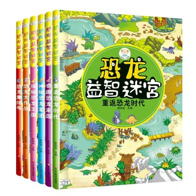 恐龙益智迷宫书全套6册 儿童专注力大冒险训练 3-4-5-6-7-8-10岁走迷宫找不同幼儿早教图画捉迷藏小学生智力书籍
