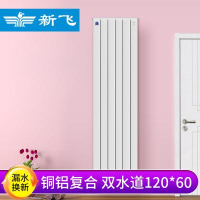 新飛暖氣片家用水暖銅鋁壁掛式散熱器定制采暖集中供暖水暖暖器片XTL132*60 1855mm