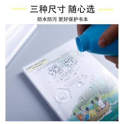 【10張裝送姓名貼】環保透明32K自粘包書皮防水防滑書套中小學生書本包書膜書殼 透明書套 【中號】B5-16K
