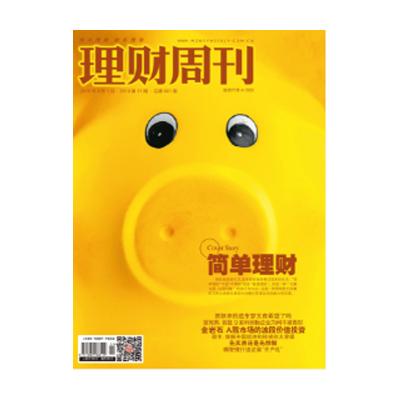 《理財周刊》第901期:簡單理財