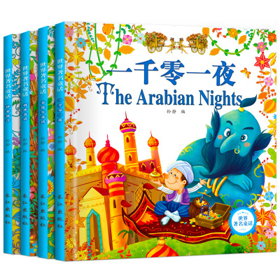 世界名著童話全4冊注音版 伊索寓言安徒生童話一千零一夜格林童話 一二三年級課外閱讀書 童話睡前故事書