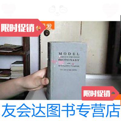【二手9成新】求解作文兩用:英漢模范字典(增訂本) 9781539475660