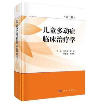 正版書籍 兒童多動癥臨床治療學(第3版) 9787030600745 科學出版社