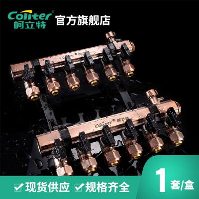 柯立特 coliter 集分水器 红古铜 6路 1套/盒