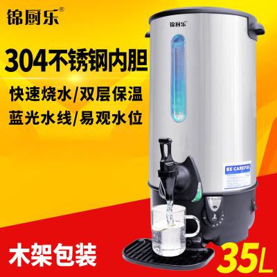 锦厨乐 35升商用双层保温电热开水桶 奶茶店全不锈钢节能烧水器 电热开水壶 开水器