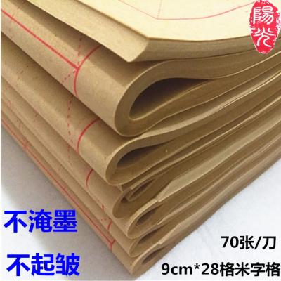 奇畫9cm*28格米字格毛邊紙70張書法紙毛筆字練習5刀包郵陽光宣紙批