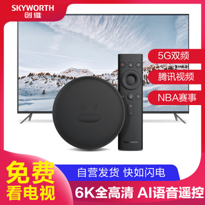 創維(skyworth) 企鵝極光1v 電視盒子 網絡機頂盒6K高清智能語音遙控 雙頻wifi 藍牙4.2