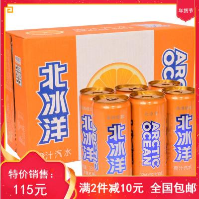 北京特色 北冰洋橙汁味碳酸饮料330ml*24听装 整箱 含糖含气果汁饮料