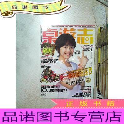 正版九成新桌游志 2013 12 .