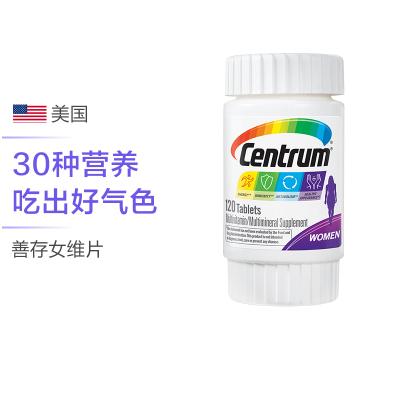 (效期20.11月~21.3月)【增強免疫力】Centrum 善存 女士復合維生素 120粒/瓶 美國進口 250克