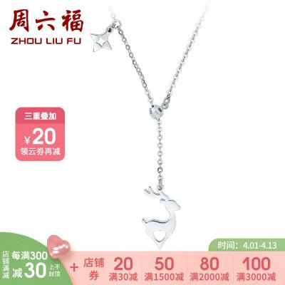 周六福(ZHOULIUFU) 珠寶 Pt950鉑金套鏈女士款白金美麗麋鹿項鏈鏈墜摯愛PT063171