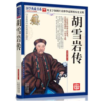 正版歷史小說暢銷 胡雪巖傳 國學典藏書系 名著精讀圖文珍藏版 晚清一代名商典型 中國近代史研究歷史人物傳記著作qs