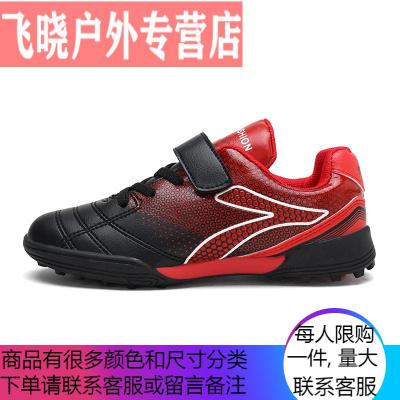 儿童足球鞋男童女童碎钉小学生魔术贴皮足青少年比赛运动训练鞋