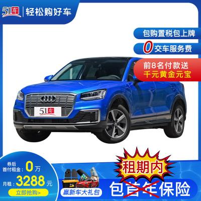 定金 【51車】 奧迪 Q2L 2019款 Q2L e-tron 純電智享型低月租金融分期購車汽車整車新能源電動車SUV