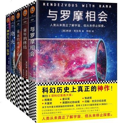 0802【书单狗推荐】阿瑟克拉克至高科幻经典全套5册与罗摩相会+童年的终结+遥远的地球之歌+地光+神的九十亿个名字外