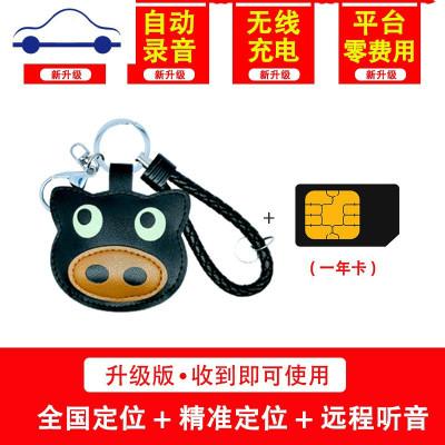 舒適主義(SHUSHIZHUYI) gps汽車載定位器小型鑰匙扣追跟儀兒童老人手機遠程錄音跟蹤神 溜溜GPS防盜/追蹤器