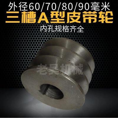 三槽A型皮帶輪A3外徑60/70/80/90電動機配件傳動件鑄鐵生鐵三角盤 外徑70/內孔25/鍵槽8