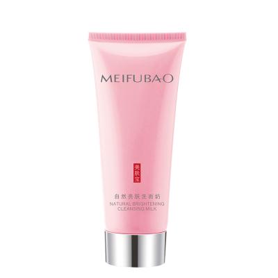 美膚寶(MEIFUBAO)潔膚露 自然白洗面奶75ml 亮膚補水保濕 深層清潔 收縮毛孔