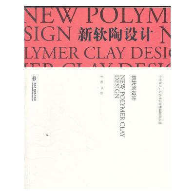 正版 新软陶设计 (中外设计史与艺术设计思路解读丛书) 水利水电出版社 乔磊 主编 9787508497662 书籍