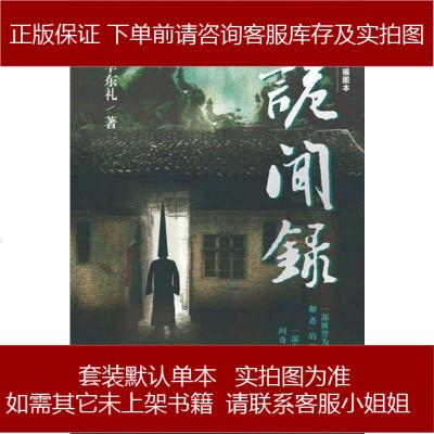 詭聞錄(增訂插圖) 李東禮 作家出版社 9787506369510
