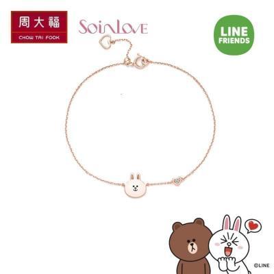 周大福(CHOW TAI FOOK)Soinlove LINE FRIENDS系列玫瑰金色18K鉆石手鏈VU793